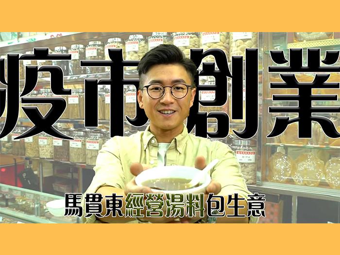 馬貫東疫市創業 製作健康湯包
