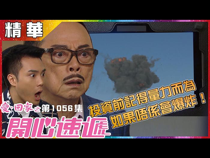 第1056集精華   投資前記得量力而為 如果唔係會爆炸!
