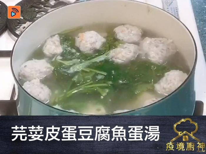 芫荽皮蛋豆腐魚蛋湯