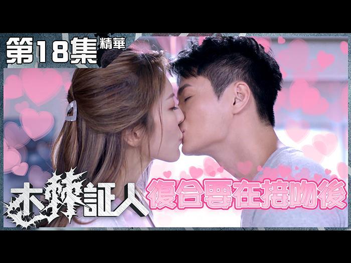 第18集精華 復合要在接吻後
