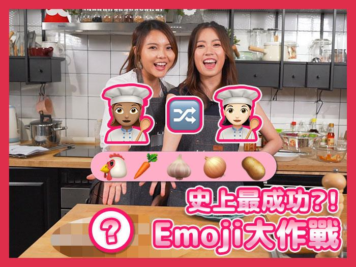【Sandyの不專業廚房】史上最成功?!Emoji大挑戰!