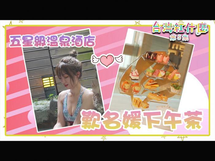 五星級雪花溫泉酒店歎名媛下午茶