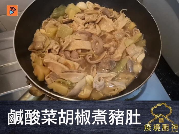 鹹酸菜胡椒煮豬肚