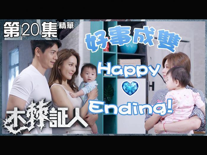 第20集精華 好事成雙 Happy Ending!