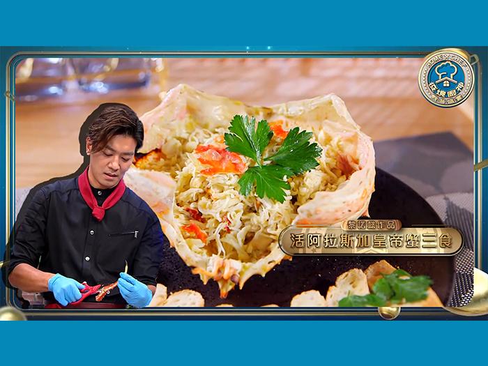 黎諾懿教你示範一蟹三食