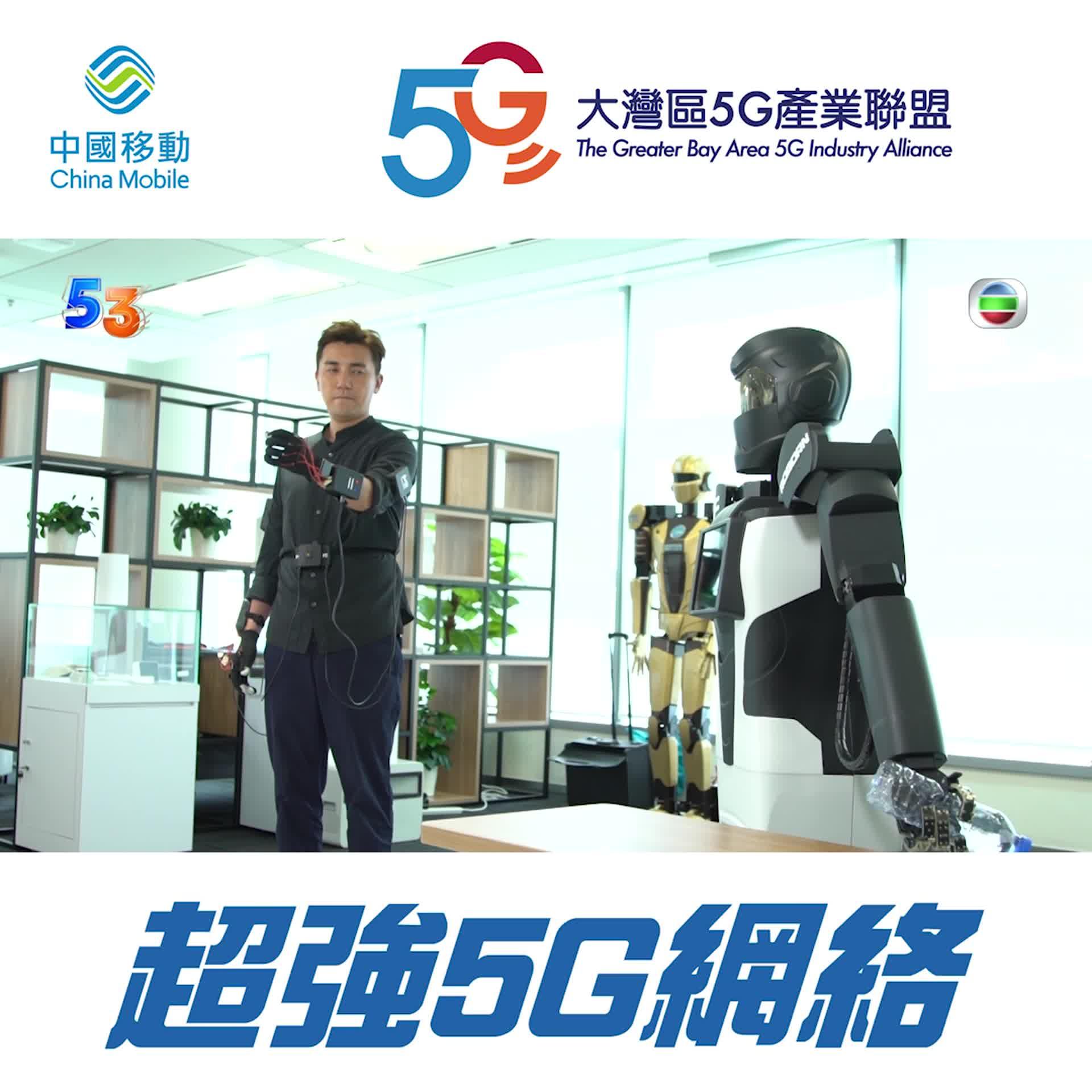 【5G改寫我們的故事】全城投入5G國度