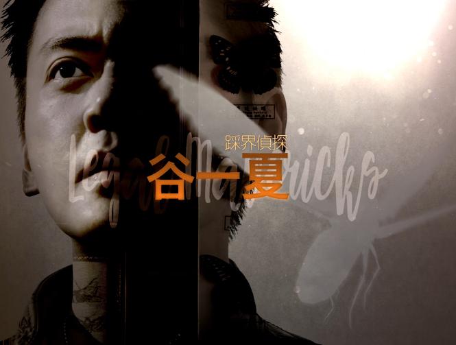 宣傳片:正義鐵三角 谷一夏