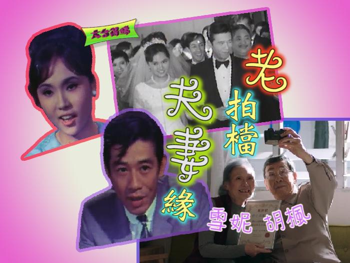 胡楓、雪妮「百年好合…拍」