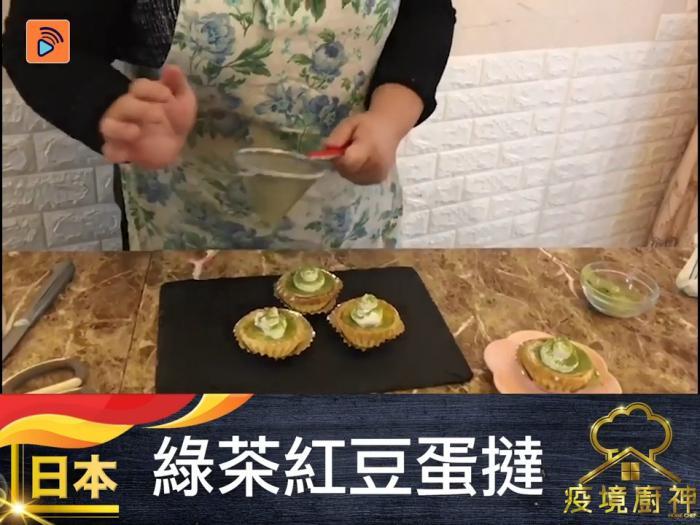 綠茶紅豆蛋塔