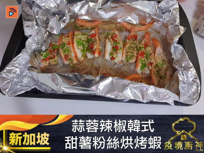 蒜蓉辣椒韓式甜薯粉絲烘烤蝦