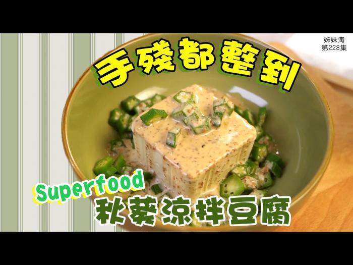 手殘都整到 Superfood秋葵涼拌豆腐