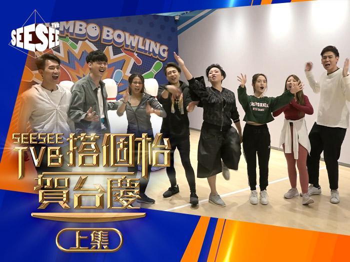 See See TVB搭個枱賀台慶 (上集)