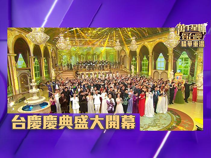 台慶慶典盛大開幕
