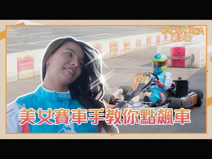 美女賽車手教你點飆車