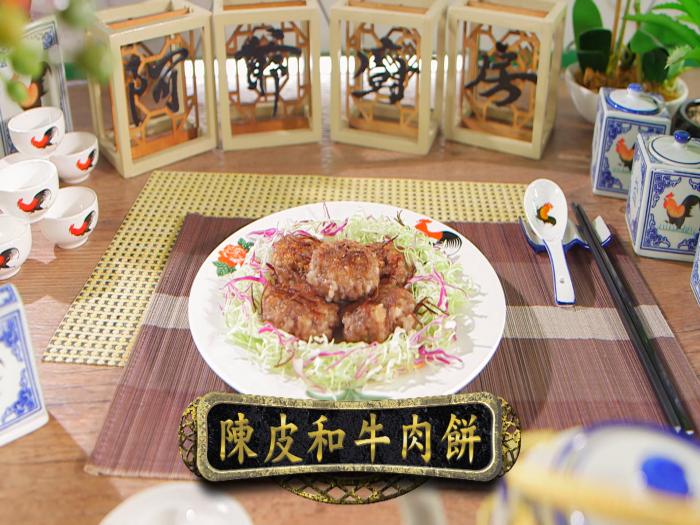 陳皮和牛肉餅