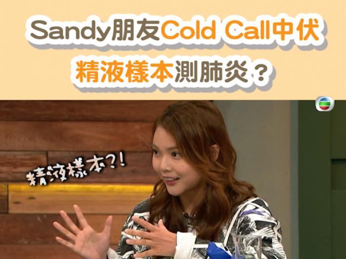 Sandy朋友收電話 要精液樣本測肺炎?!