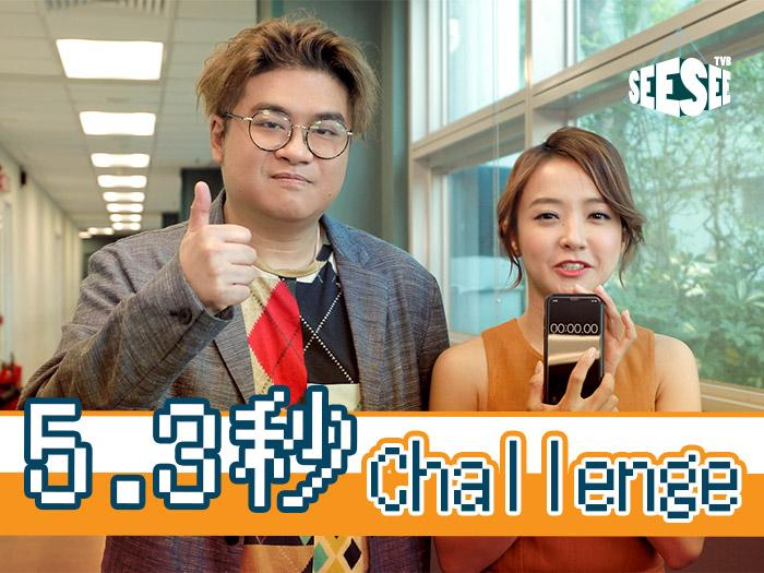 See See TVB 5.3秒Challenge