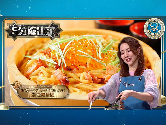 HANA菊梓喬挑戰三分鐘出菜!