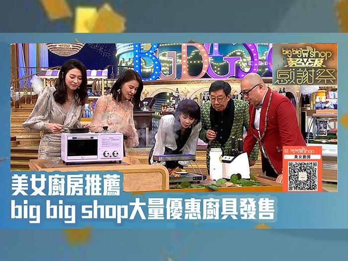 美女廚房推薦 big big shop大量優惠廚具發售