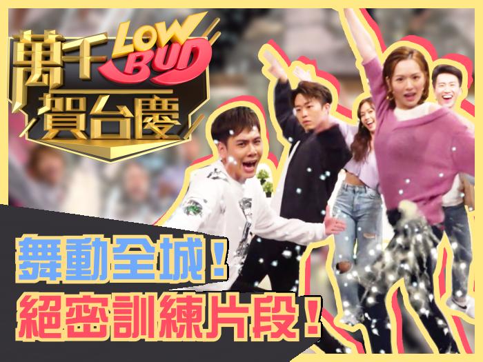 【萬千Low Bud賀台慶】第一集 - Low Bud跳舞賀台慶