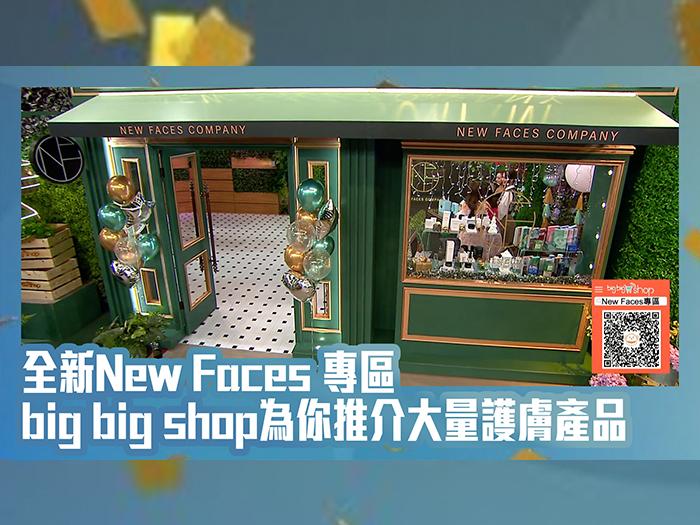 全新New Faces 專區 big big shop為你推介大量護膚產品