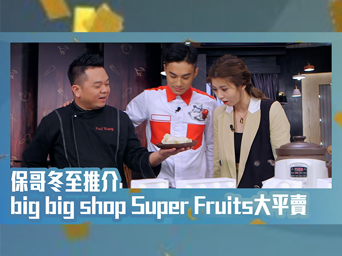 保哥冬至推介 big big shop Super Fruits大平賣