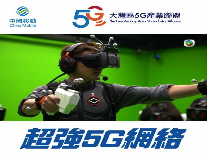 5G帶動VR體驗