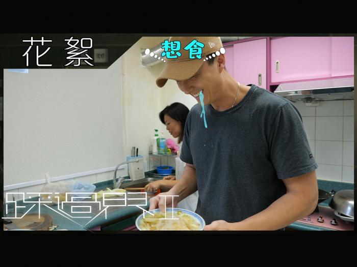 花絮  王浩信眯埋眼都識煮餸?