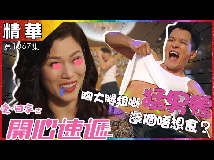 第1067集精華 胸大腿粗嘅猛男鴨邊個唔想食?