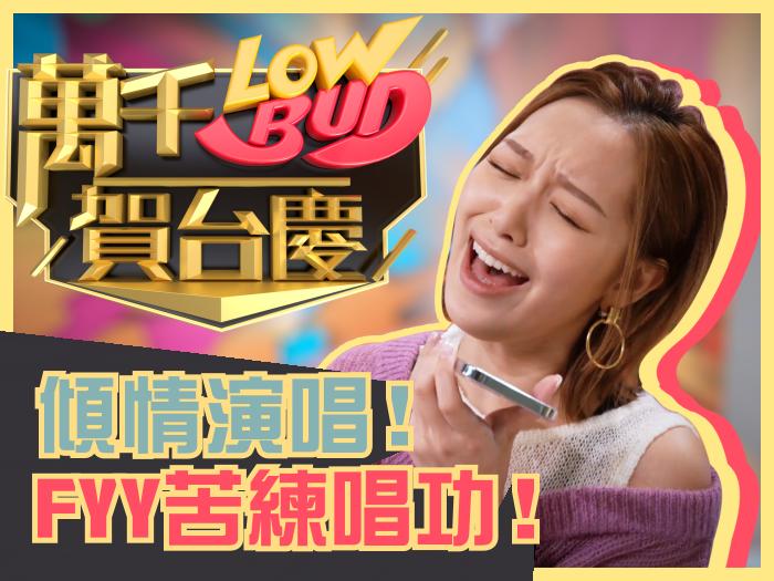 【萬千Low Bud賀台慶】第二集 - FYY挑機聲夢傳奇!