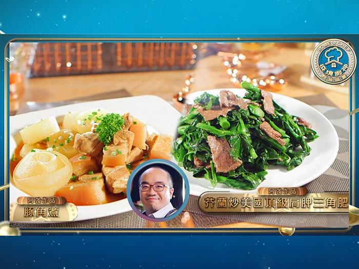 疫境廚神 阿強 作品:豚角煮及芥蘭炒美國頂級肩胛三角肥牛