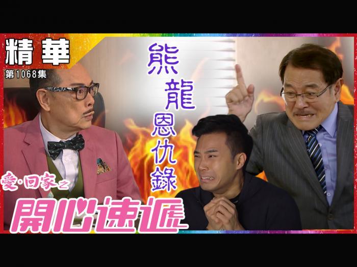第1068集精華 熊龍恩仇錄