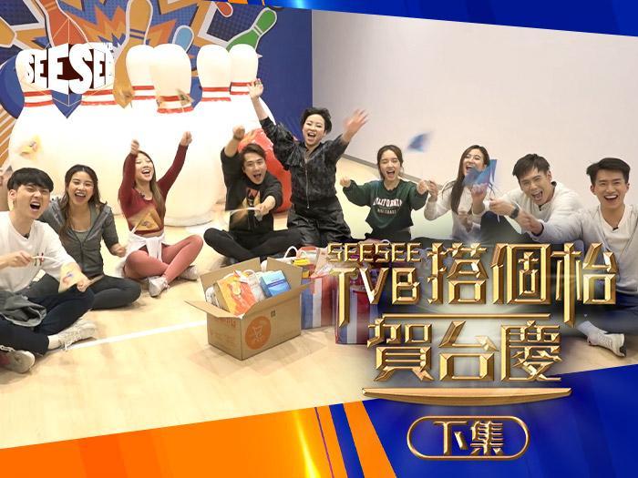 See See TVB搭個枱賀台慶 (下集)