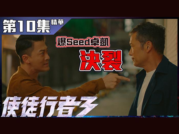第10集精華 爆Seed卓凱決裂