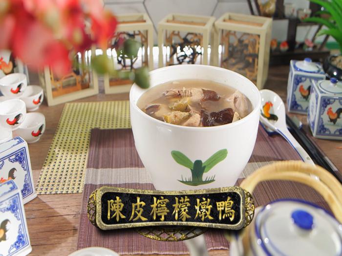 陳皮檸檬燉鴨