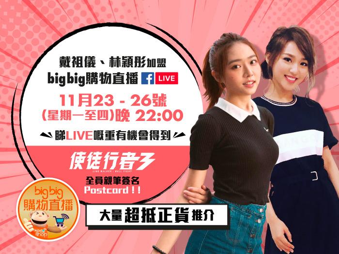 【bigbig購物直播 Ⅰ 女神降臨big big shop】⭐林穎彤隆重加盟!⭐