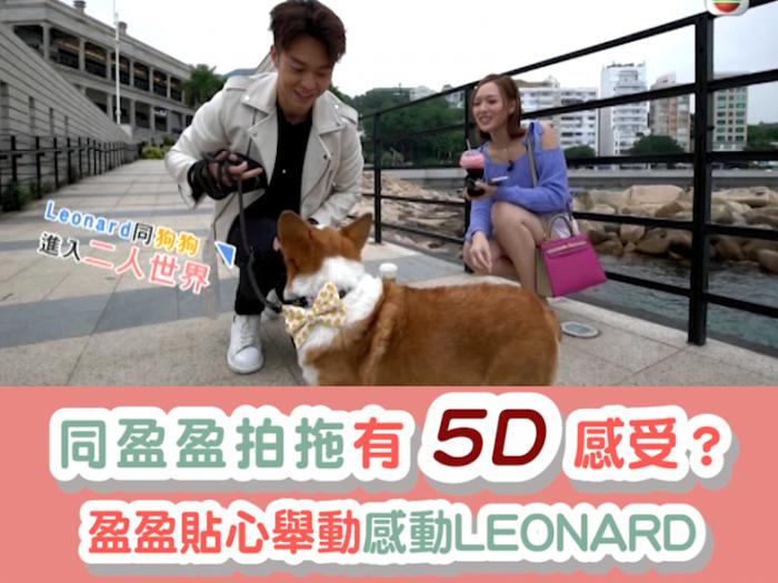 Leonard x FYY 一日Dating 攞正牌去「試」拍拖?!
