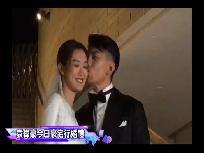 袁偉豪迎娶張寶兒 幸福甜蜜滿瀉