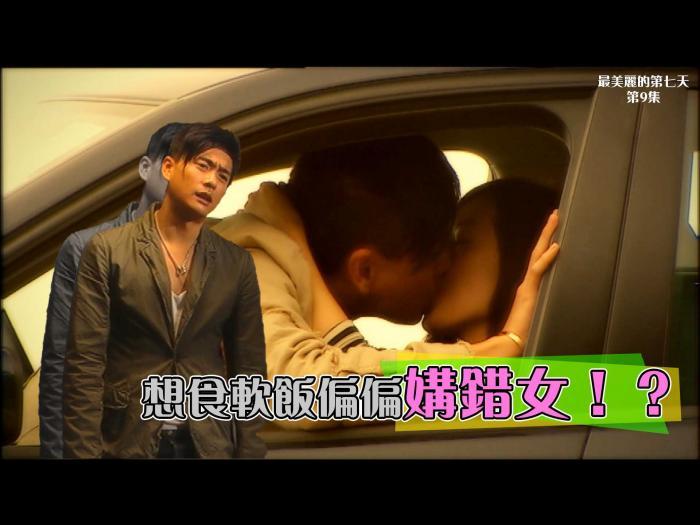 第9集精華 想食軟飯偏偏媾錯女!?
