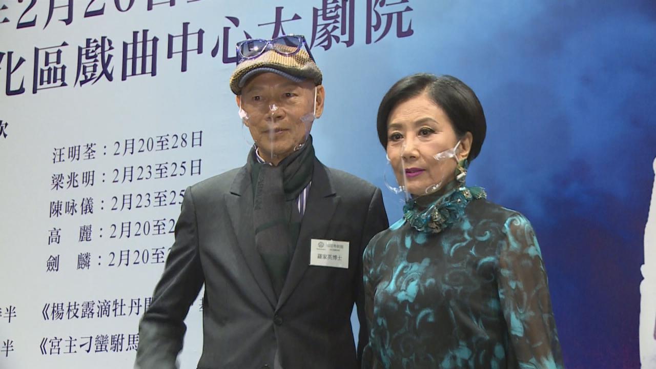 宣布粵劇演出延至明年初舉行 汪明荃籲全民齊心抗疫