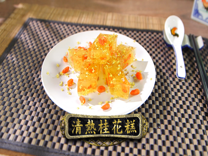 清熱桂花糕