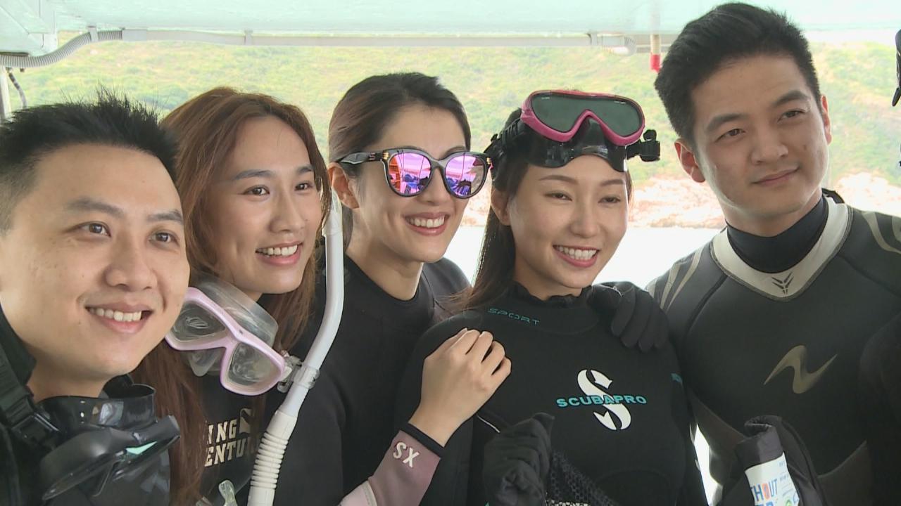 黎寬怡洪寧怡克服恐懼 為保育參加清潔海洋活動