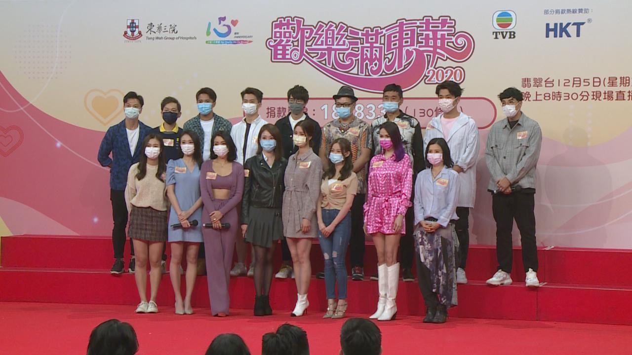 (國語)歡樂滿東華2020即將舉行 眾藝人出席記招造勢