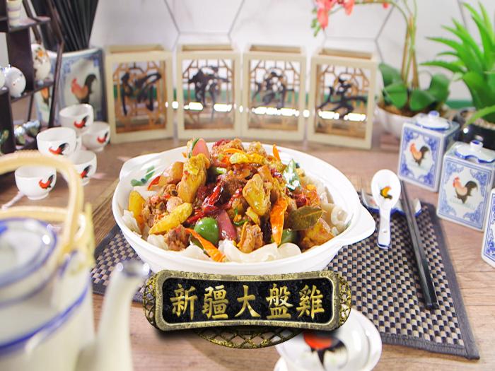 新疆大盤雞(拌麵)