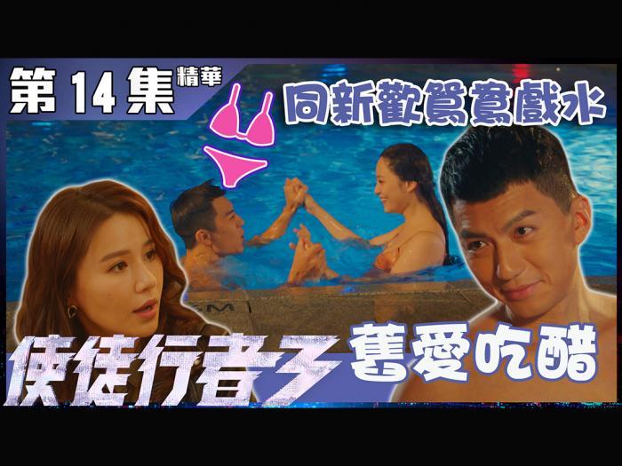 第14集加長版精華  同新歡鴛鴦戲水 舊愛吃醋
