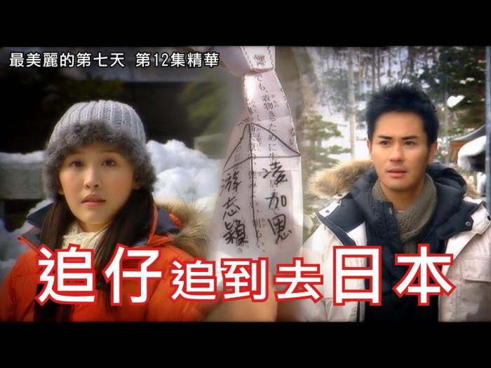 第12集精華 追仔追到去日本