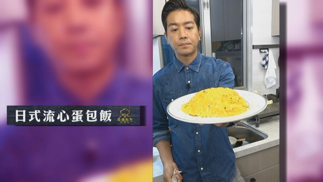 疫境廚神 日式流心蛋包飯
