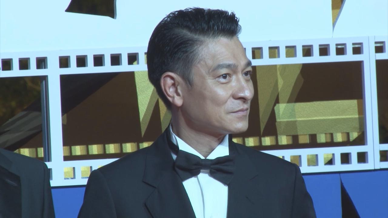 第33屆金雞獎頒獎典禮隆重舉行 劉德華期待明年再參與盛事