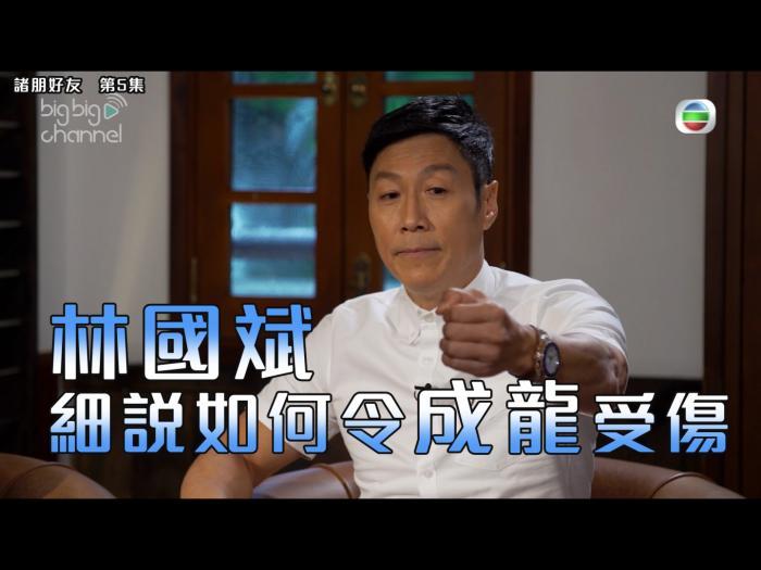 林國斌細說如何令成龍受傷