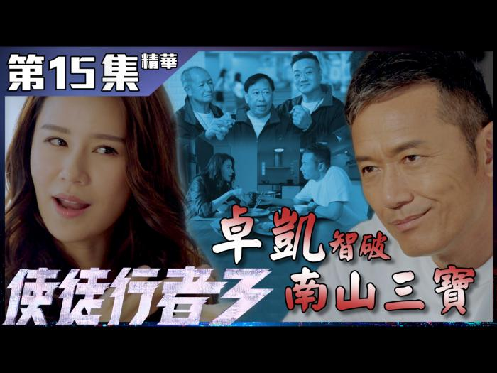 第15集精華 卓凱智破南山三寶